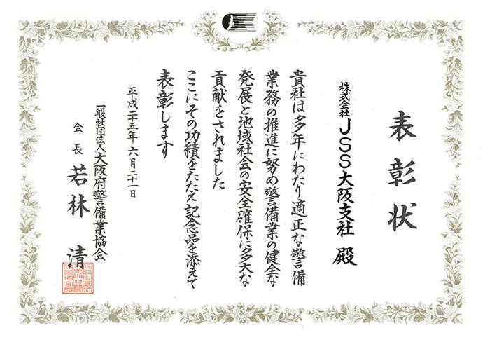 大阪支社 表彰