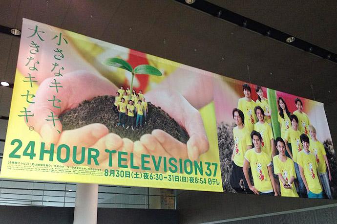 24時間テレビ37『愛は地球を救う』
