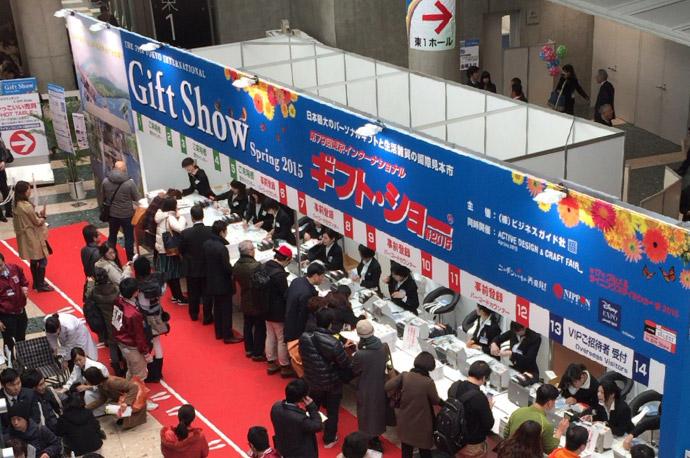インターナショナル・ギフト・ショー春2015