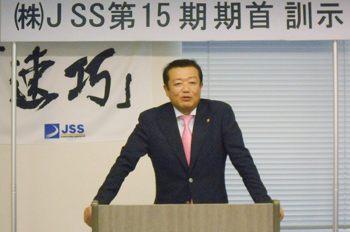 株式会社JSS 第15期期首訓示