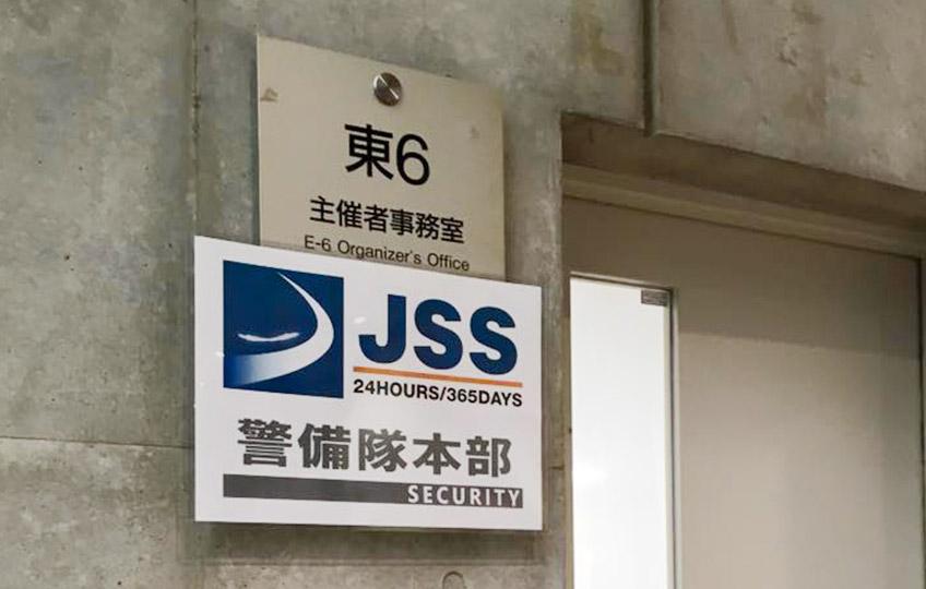 第44回 東京モーターショー警備