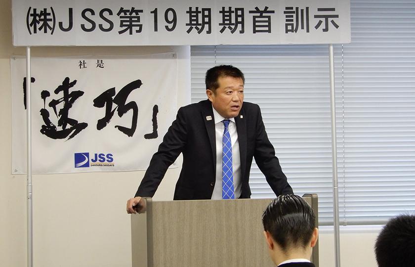 株式会社JSS 第19期期首訓示
