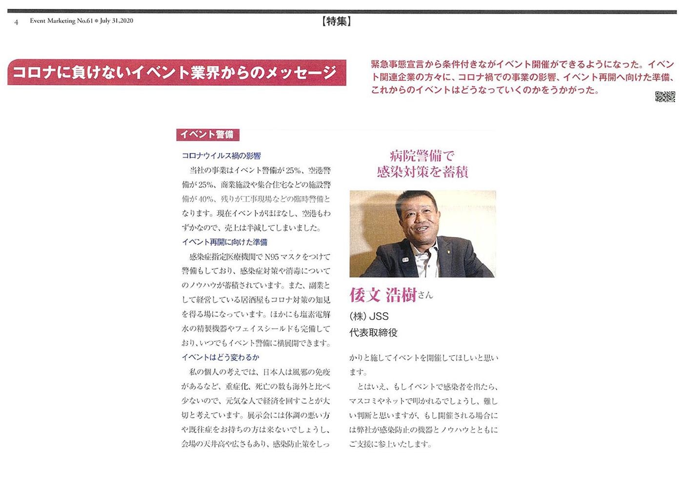 倭文社長インタビュー記事