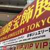 第27回 東京国際宝飾展